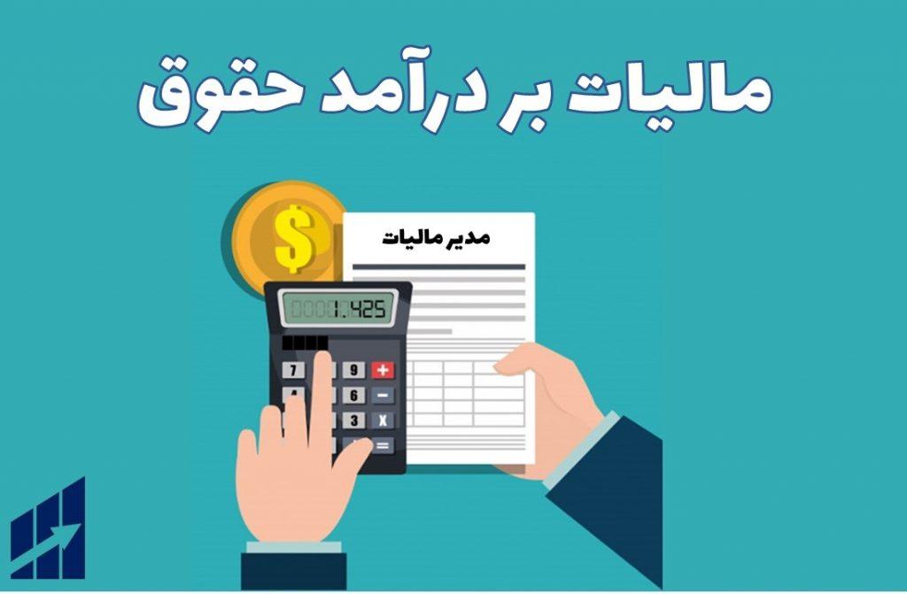 مالیات بر درآمد حقوق