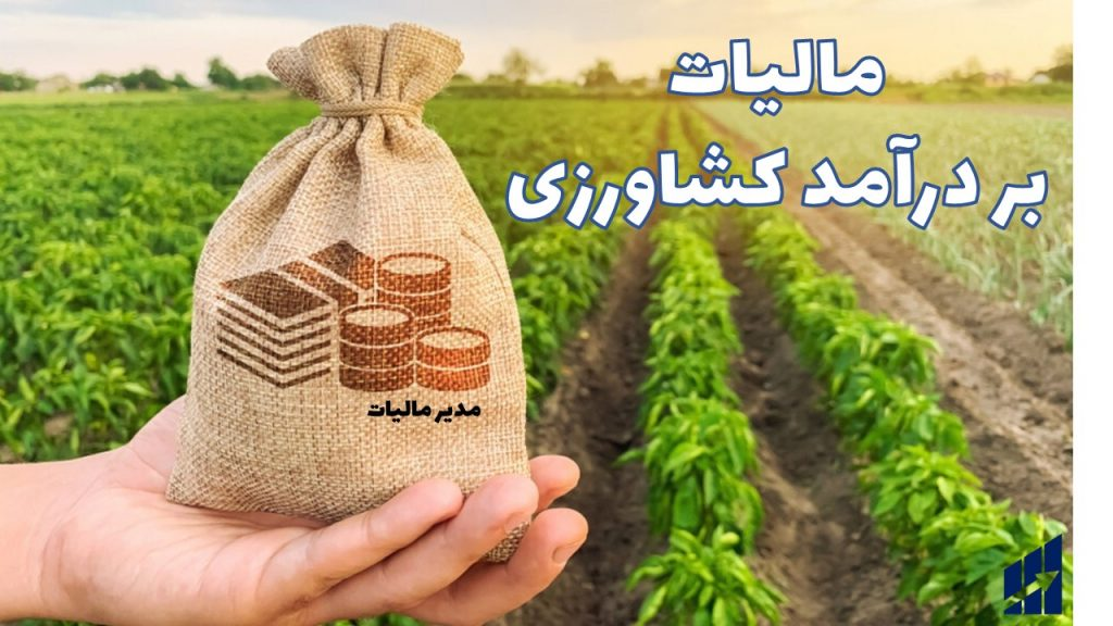 مالیات بر درآمد کشاورزی