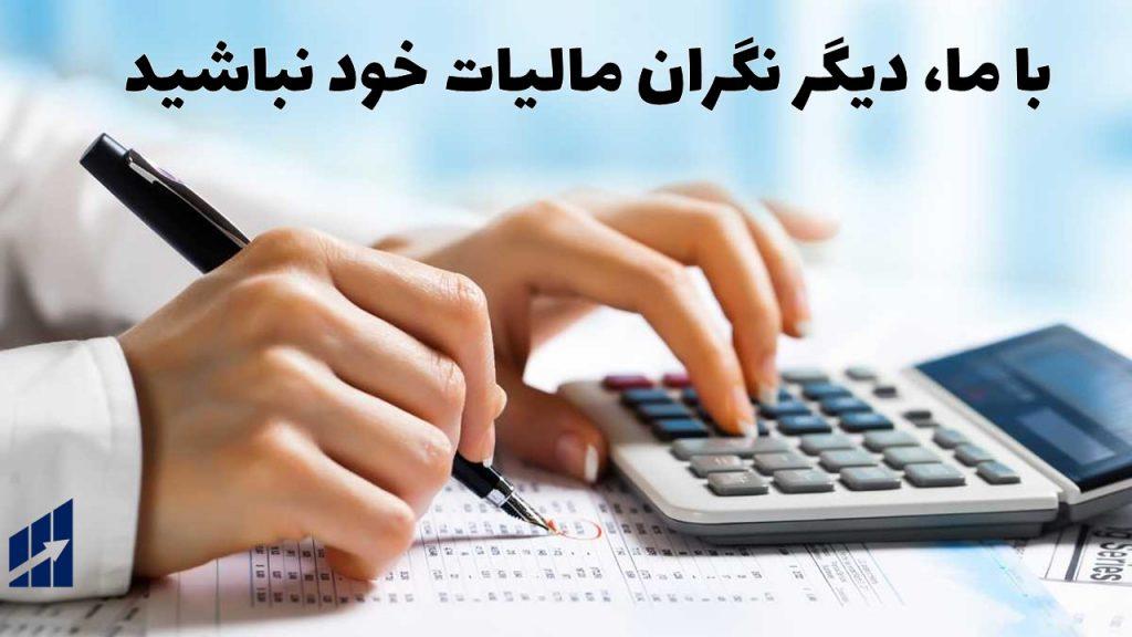 مدیر مالیات