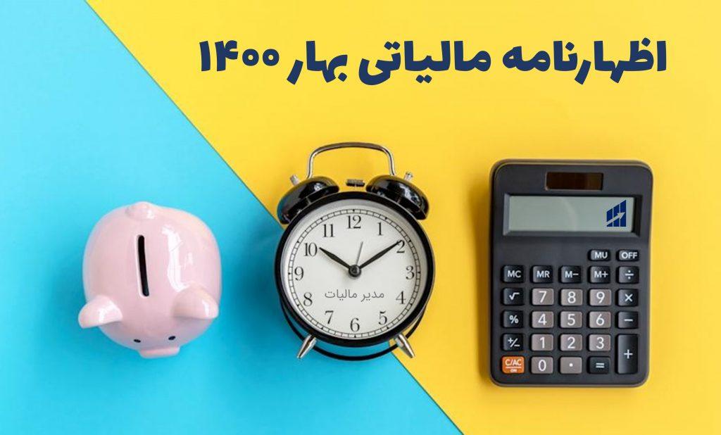 اظهارنامه مالیاتی 1400